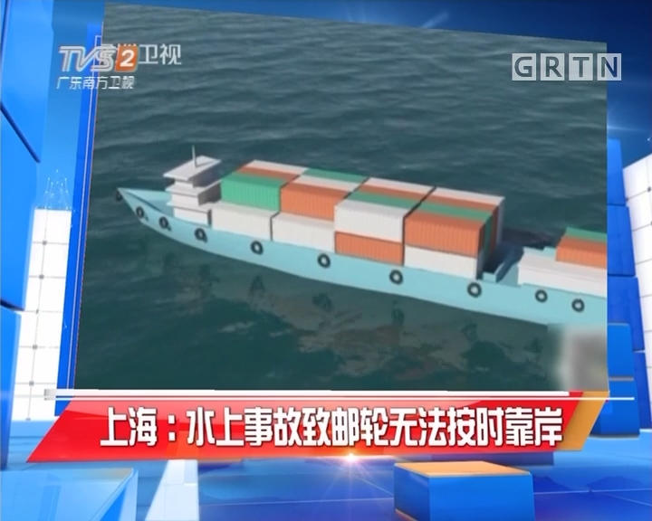 上海:水上事故致邮轮无法按时靠岸