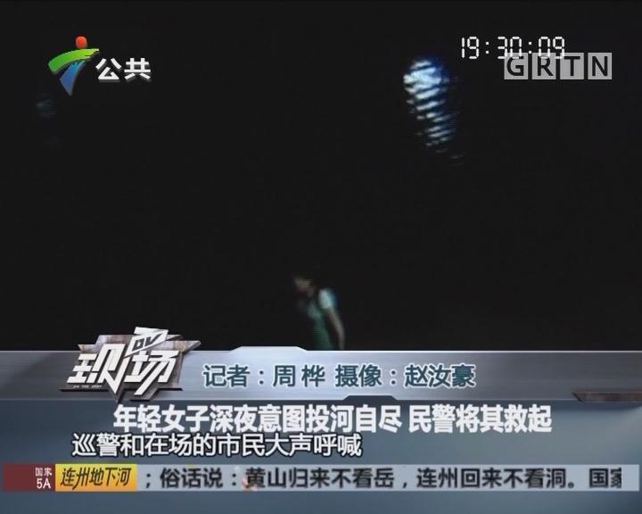年轻女子深夜意图投河自尽 民警将其救起