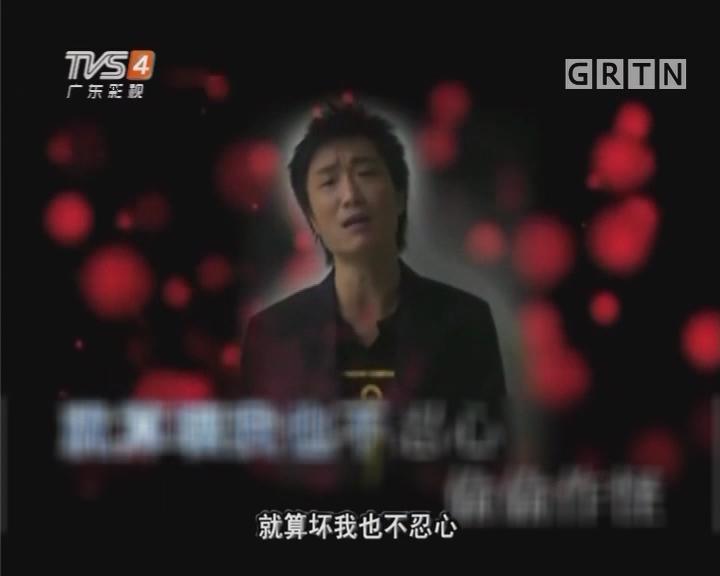 郑中基《无赖》原版MV