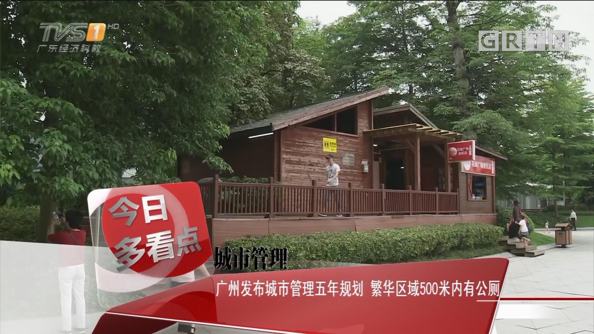 城市管理:广州发布城市管理五年规划 繁华区域500米内有公厕
