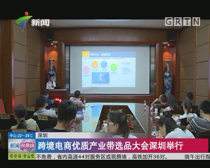 深圳:跨境电商优质产业带选品大会深圳举行