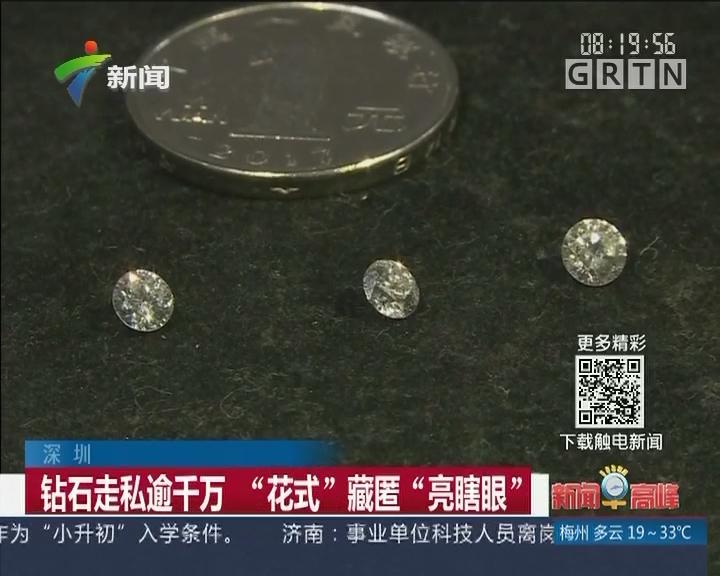 """深圳:钻石走私逾千万""""花式""""匿藏""""亮瞎眼"""""""