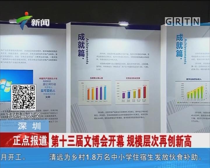 深圳:第十三届文博会开幕 规模层次再创新高