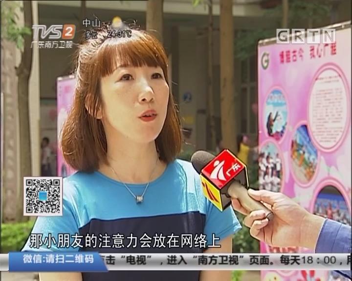 广州:防范儿童网瘾 成为老师家长共同课题