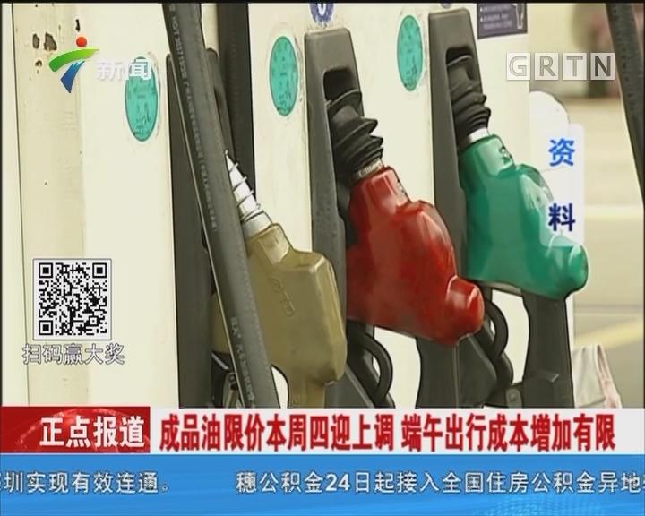 成品油限价本周四迎上调 端午出行成本增加有限