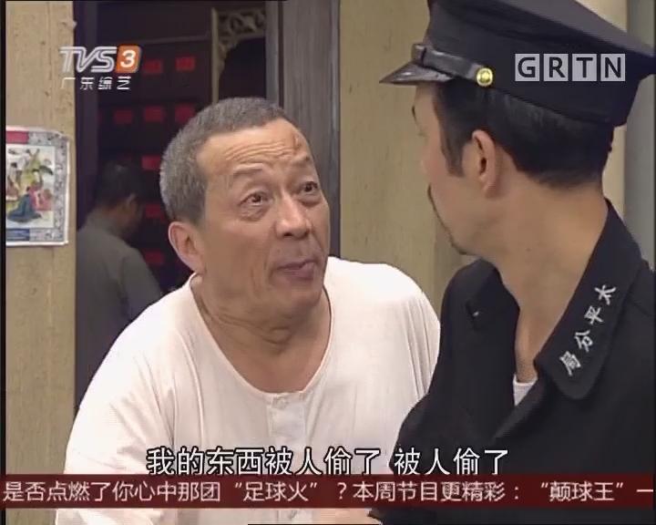 20170504《七十二家房客》张冠李戴