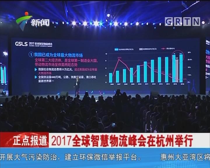 2017全球智慧物流峰会在杭州举行
