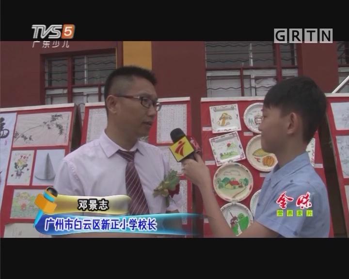 20170519《南方小记者》国学特色 创新学校