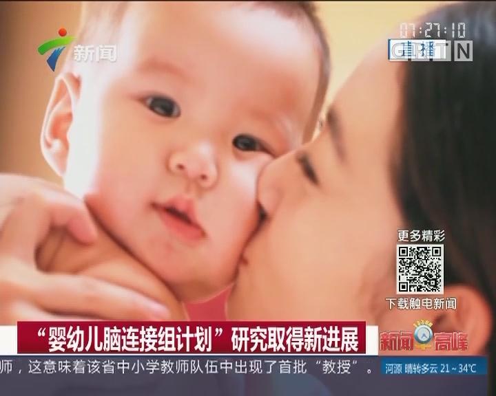 """""""婴幼儿脑连接组计划""""研究取得新进展"""