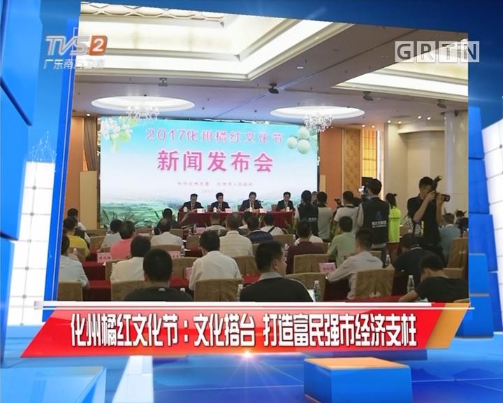 化州橘红文化节:文化搭台 打造富民强市经济支柱