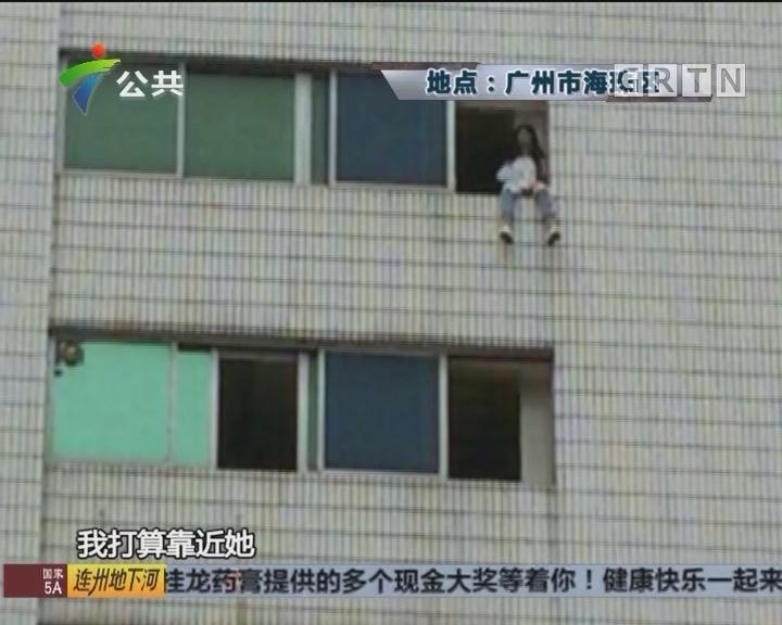 女子坐高楼窗台 民警果断出手救下