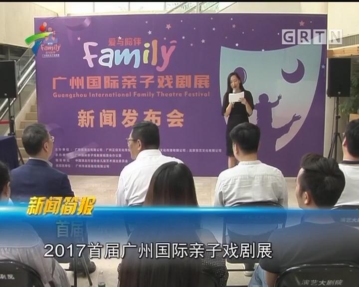 首届广州国际亲子戏剧展 国内外好戏聚羊城
