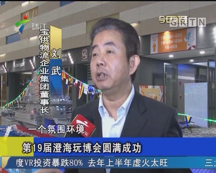 第19届澄海玩博会圆满成功