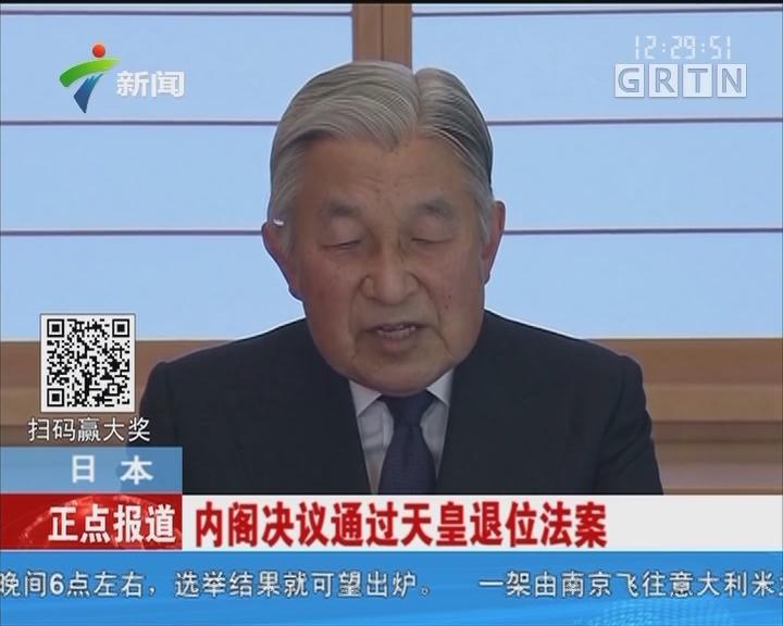 日本:内阁决议通过天皇退位法案
