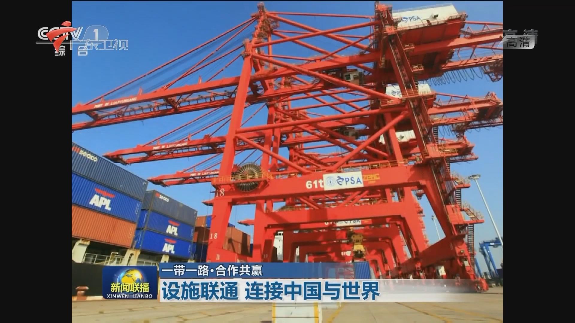 一带一路·合作共赢——设施联通 连接中国与世界