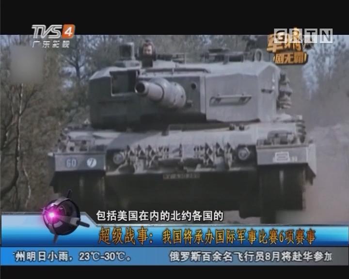 20170509《军晴剧无霸》超级战事:我国将承办国际军事比赛6项赛事