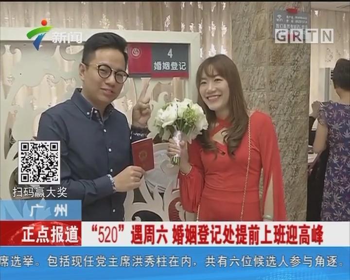 """广州:""""520""""遇周六 婚姻登记处提前上班迎高峰"""