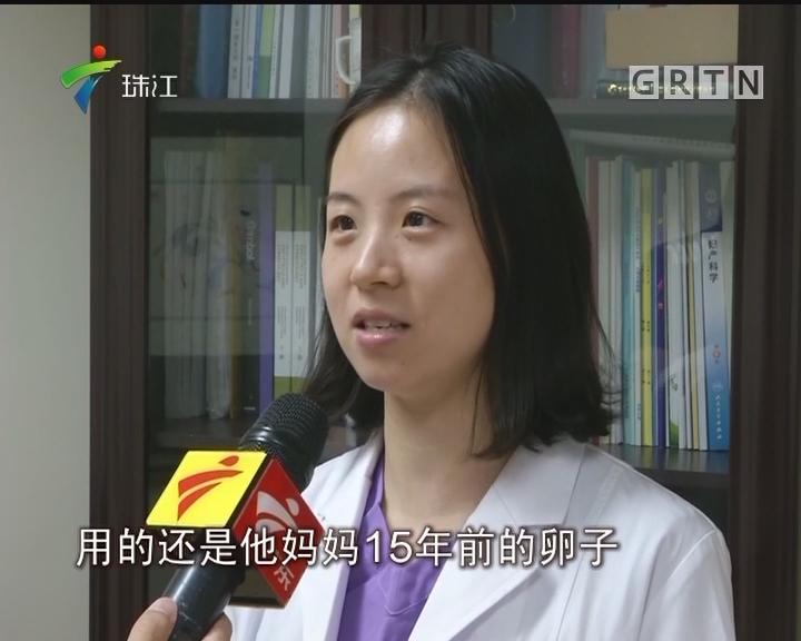 """深圳:最长冻龄""""胚胎宝宝""""诞生 一出生就有""""15岁"""""""