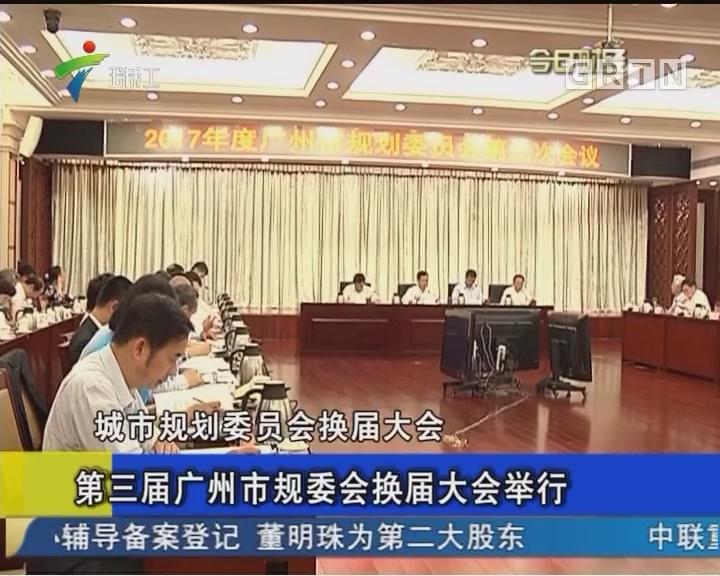 第三届广州市规委会换届大会举行