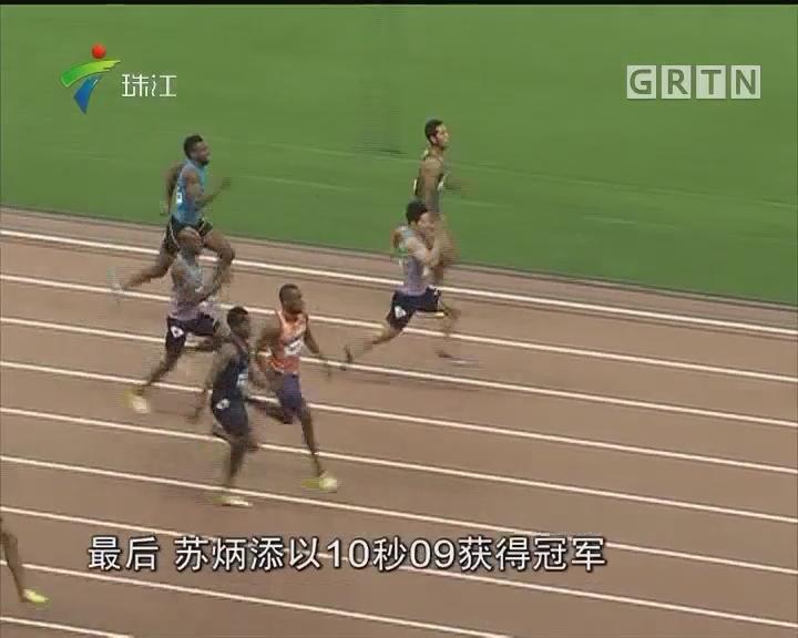 钻石联赛上海站百米飞人大战 苏炳添10秒09夺冠