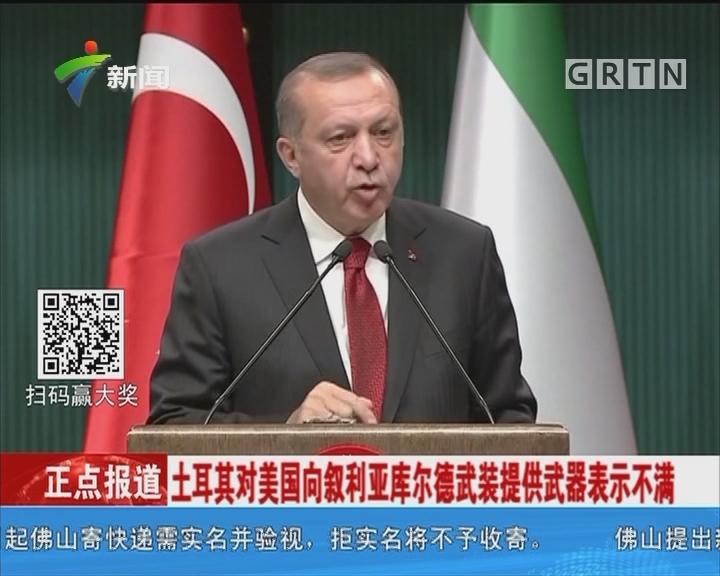 土耳其对美国向叙利亚库尔德武装提供武器表示不满