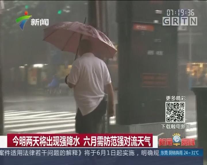 今明两天将出现强降水 六月需防范强对流天气