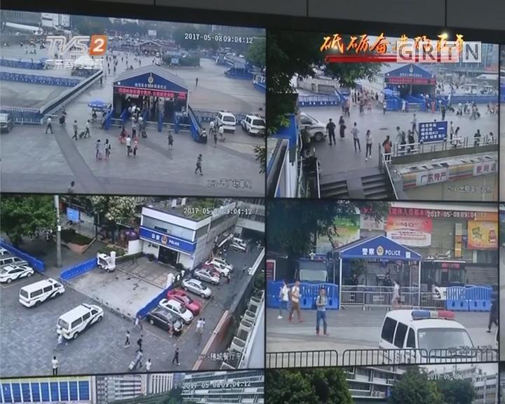 砥砺奋进的五年:广州 监控助力治安防控 视频破案率升7倍