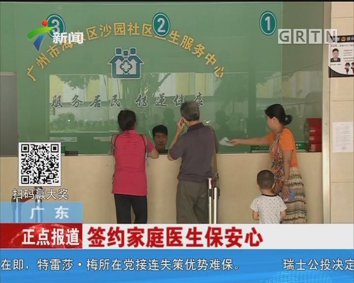 广东:签约家庭医生保安心