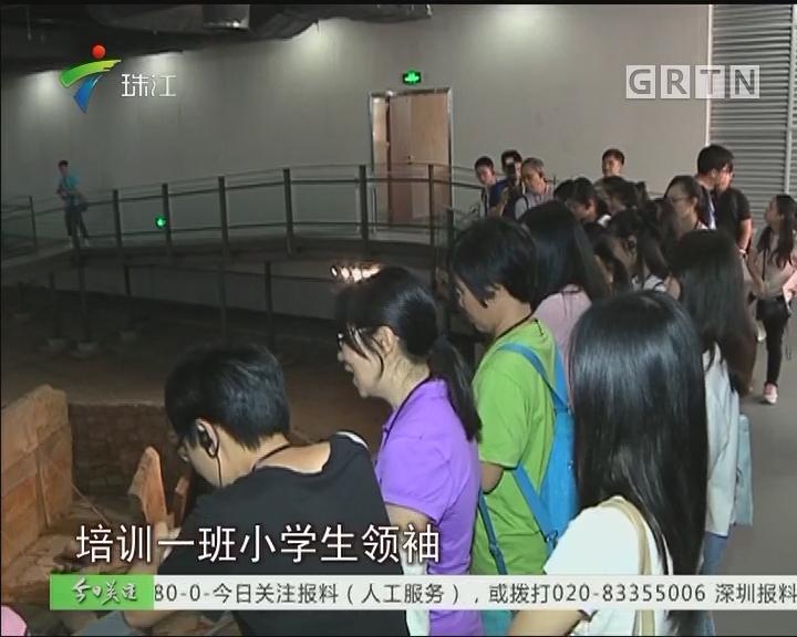 粤港两地学生同游博物馆 感受南越宫廷文化