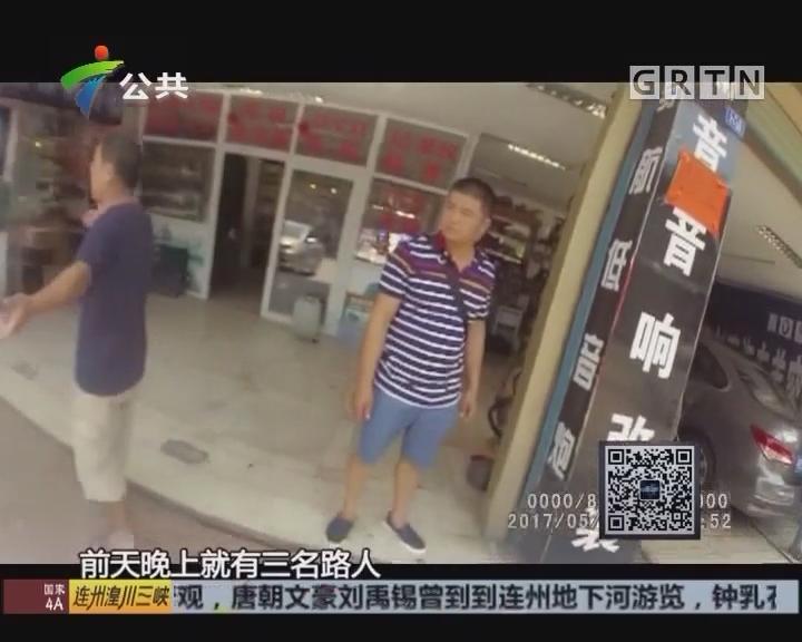 梅州:疯狗连咬多人 警方快速处置