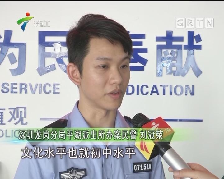深圳:专骗单身女性 三人诈骗团伙落网