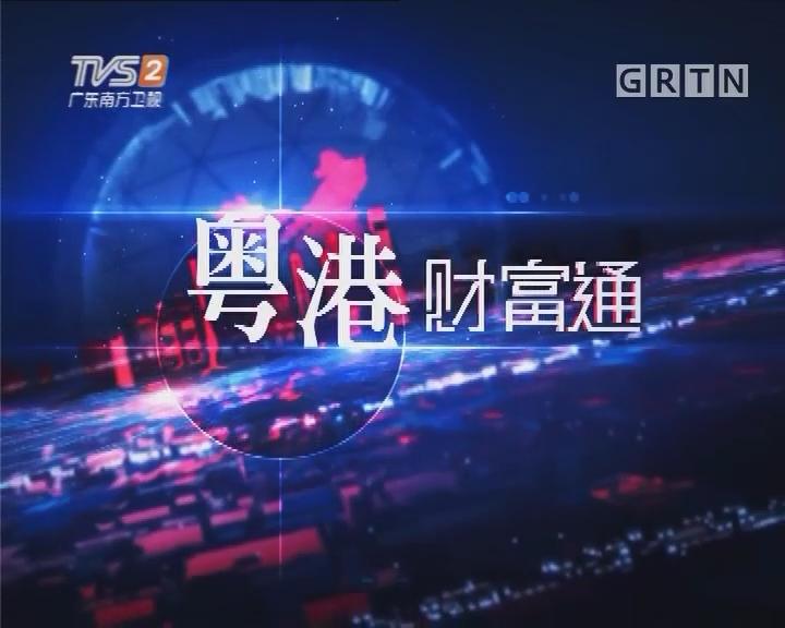 20170507《粤港财富通》银行股缘何缺席白马股行情?