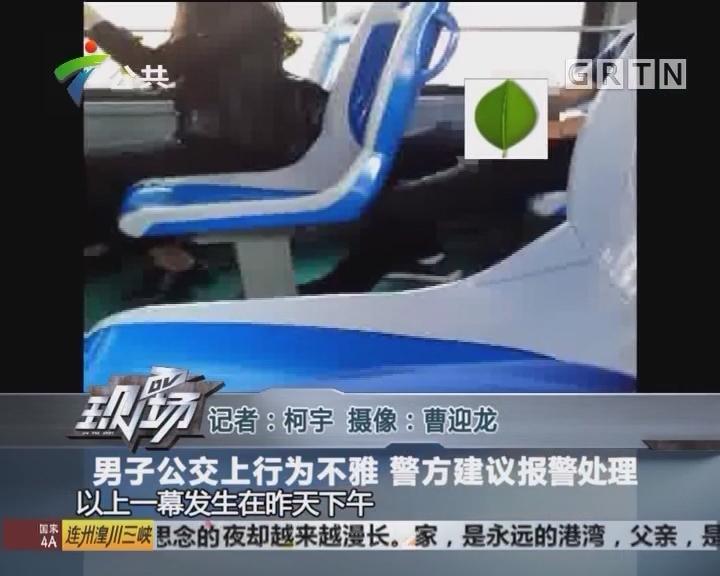 男子公交上行为不雅 警方建议报警处理