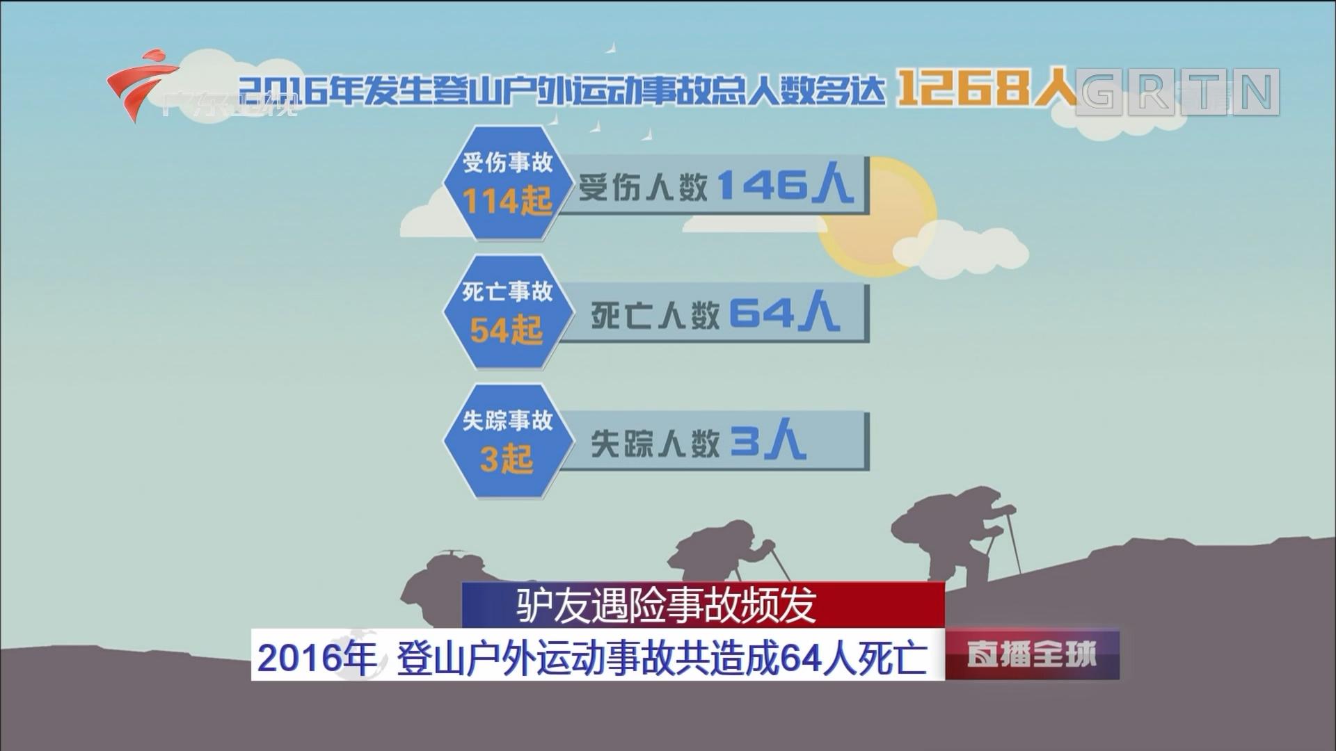 驴友遇险事故频发:2016年 登山户外运动事故共造成64人死亡