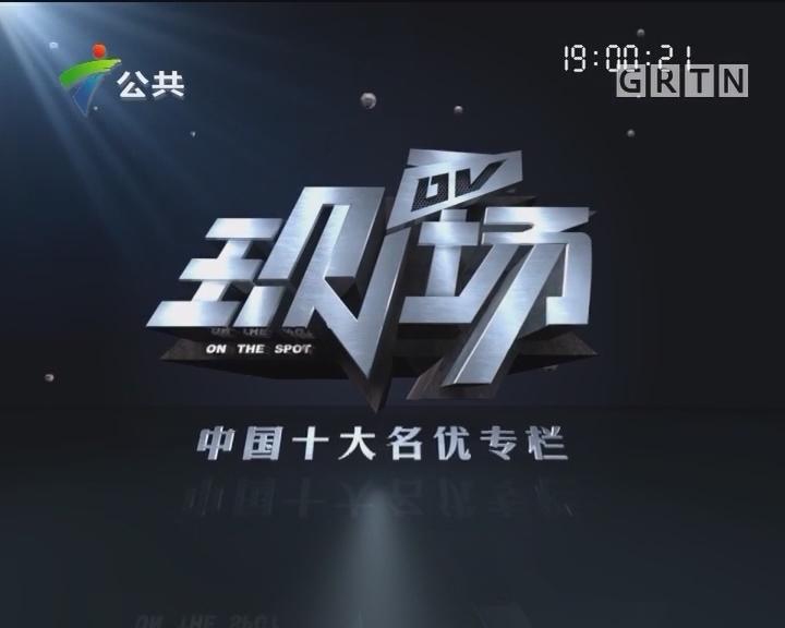 20170511《DV现场》惠州:警方追捕疑犯 连开数枪截停