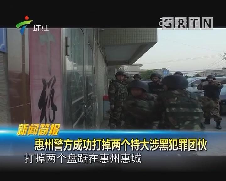 惠州警方成功打掉两个特大涉黑犯罪团伙