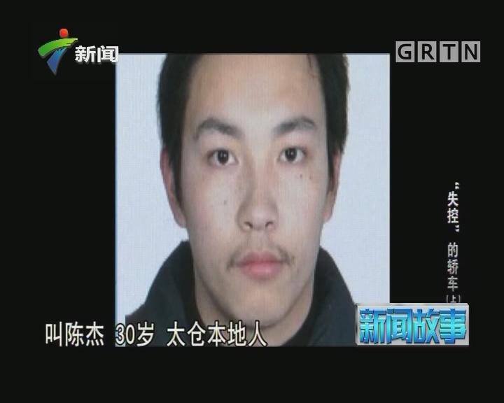 """20170518《新闻故事》""""失控""""的轿车(上)"""