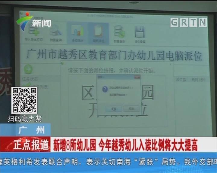 """广州 新变化:市属13所幼儿园改姓""""区"""""""