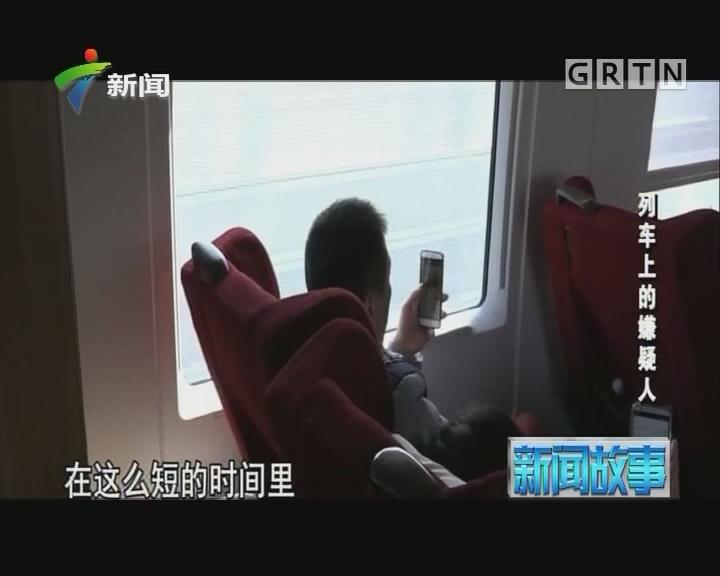 20170508《新闻故事》列车上的嫌疑人