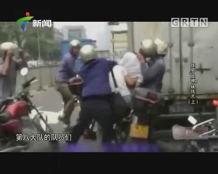 """20170516《社会纵横》铁骑""""战神""""林伟光(上)"""