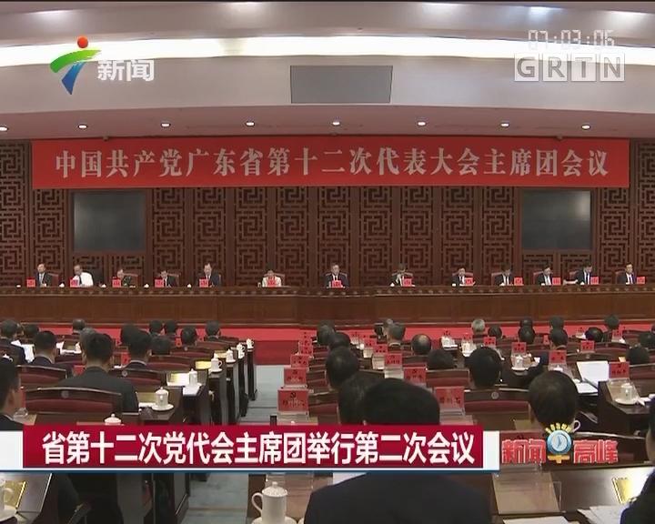省第十二次党代会主席团举行第二次会议