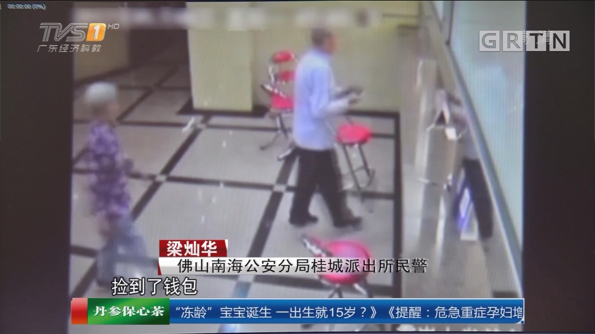 佛山南海:三老人晨练捡到钱包 冒雨寻失主