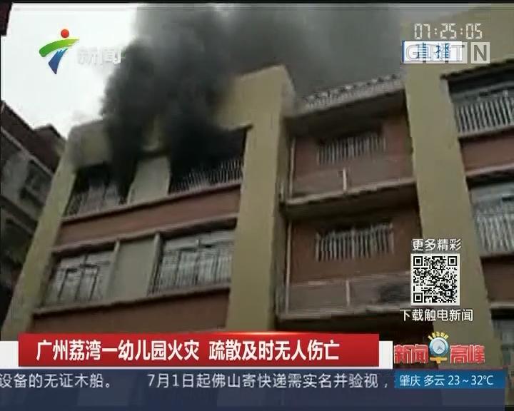 广州荔湾一幼儿园火灾 疏散及时无人伤亡