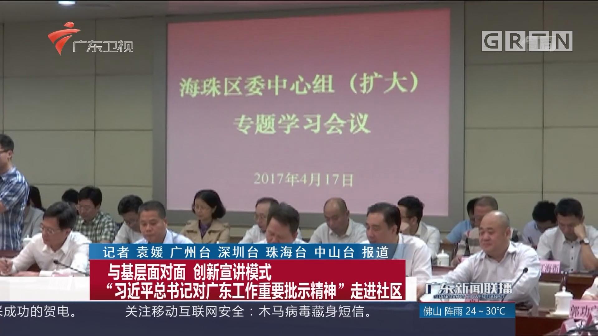 """与基层面对面 创新宣讲模式 """"习近平总书记对广东工作重要批示精神""""走进社区"""