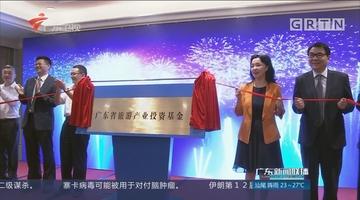 广东首家省级旅游产业投资基金揭牌