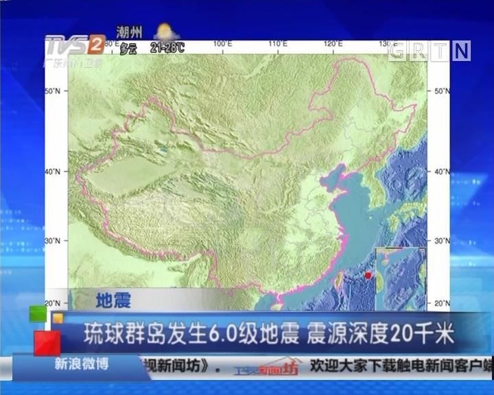 地震:琉球群岛发生6.0级地震