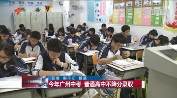 今年广州中考 普通高中不降分录取