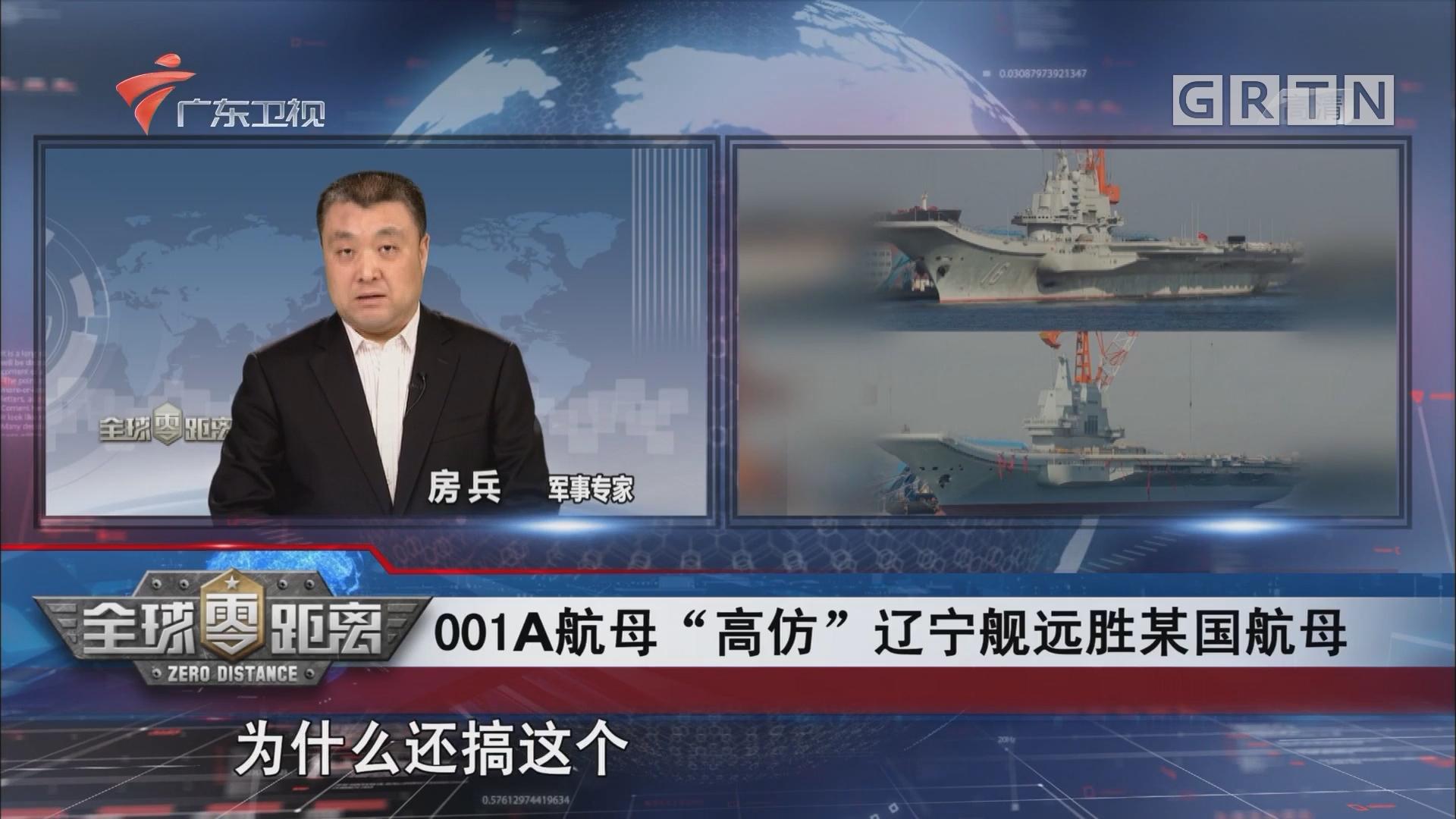 [HD][2017-05-28]全球零距离:双航母时代!