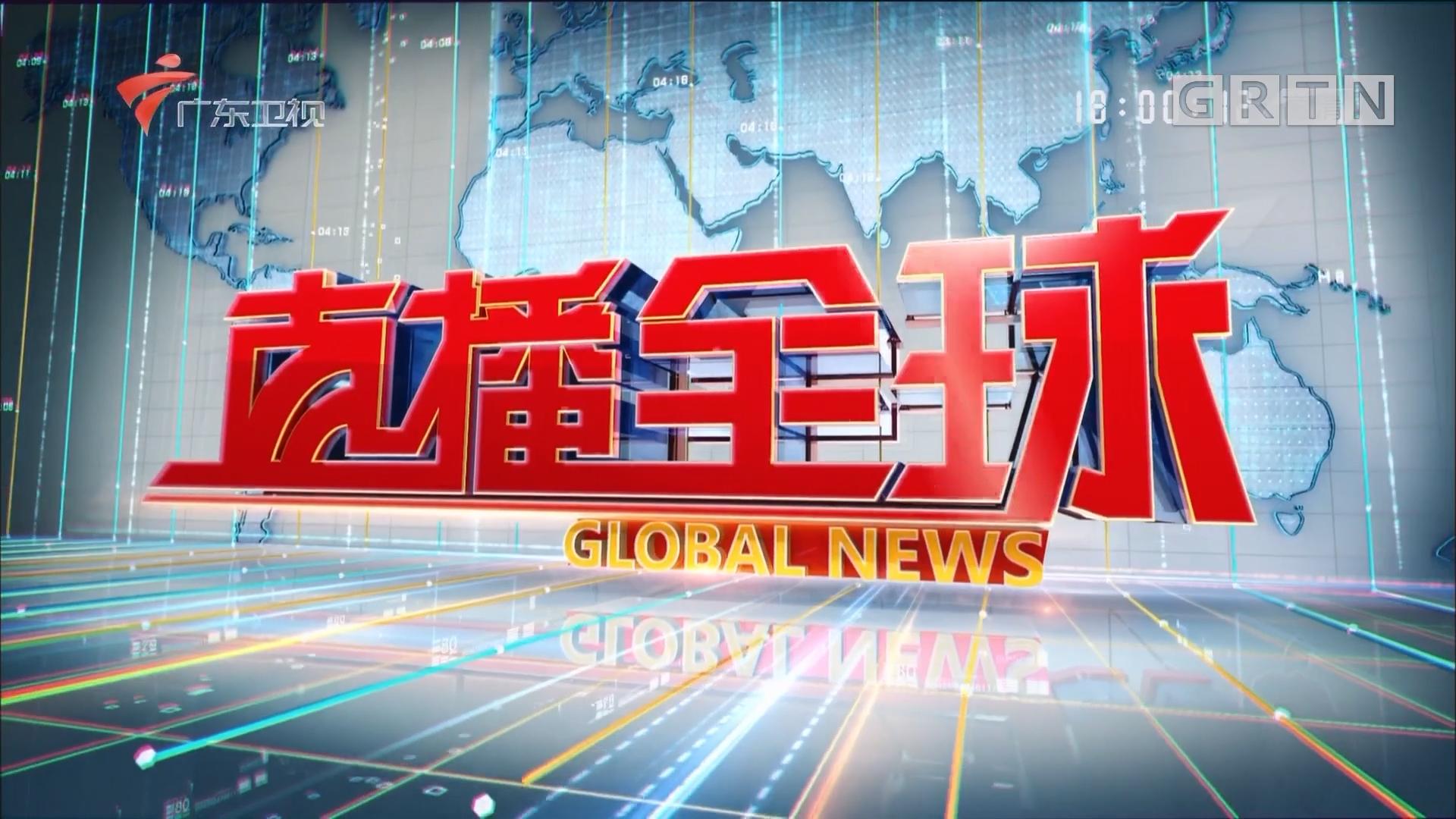 """[HD][2017-05-31]直播全球:肯尼亚首条铁路""""中国造"""" 新路开通 出行提速 安全实惠"""