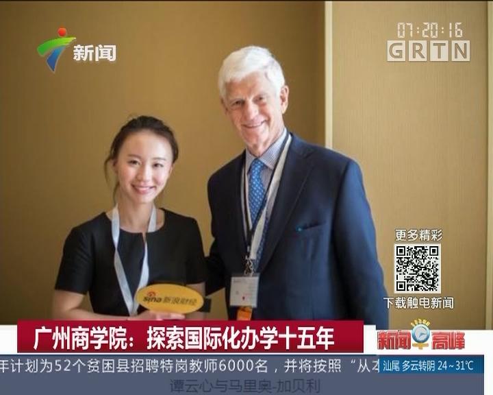 广州商学院:探索国际化办学十五年